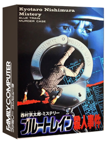 Nishimura Kyoutarou Mystery: Blue Train Satsujin Jiken - Box - 3D