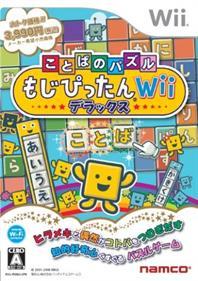 Kotoba no Puzzle: Mojipittan Wii