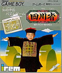 Shisenshou: Match-Mania