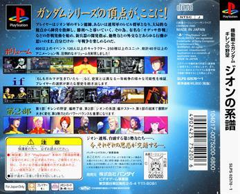 Kidou Senshi Gundam: Gihren no Yabou: Zeon no Keifu - Box - Back