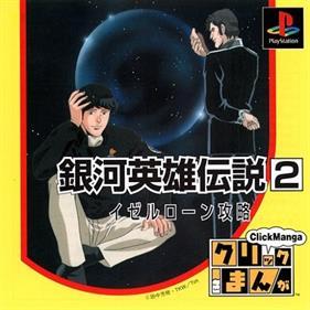 Click Manga: Ginga Eiyuu Densetsu 2: Iserlohn Kouryaku