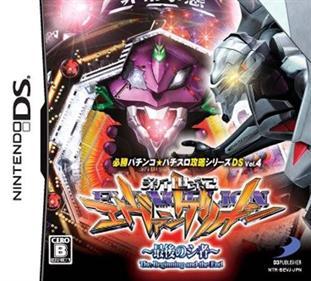 Hisshou Pachinko*Pachi-Slot Kouryaku Series DS Vol. 4: Shinseiki Evangelion: Saigo no Mono