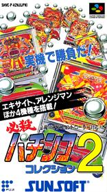 Hissatsu Pachinko Collection 2