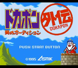 Dokapon Gaiden: Honoo no Audition - Screenshot - Game Title