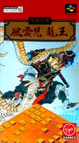 Honkaku Shogi: Fuuunji Ryuuou