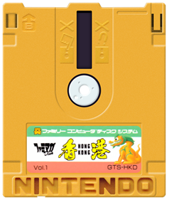 Famimaga Disk Vol. 1: Hong Kong - Fanart - Cart - Front