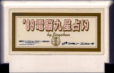 '89 Dennou Kyuusei Uranai - Cart - Front