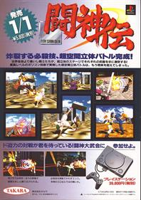 Battle Arena Toshinden - Advertisement Flyer - Front