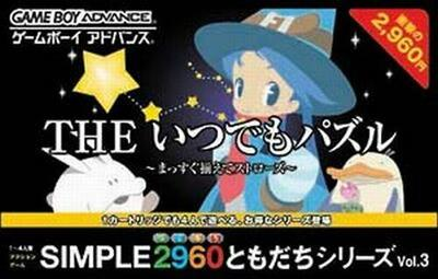 Simple 2960 Tomodachi Series Vol. 3: The Itsudemo Puzzle: Massugu Soroete Straws