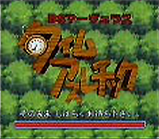 BS Marvelous: Time Athletic Course: Dai-1-shuu - Screenshot - Game Title