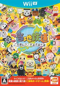 Gotouchi Tetsudou: Gotouchi Chara to Nippon Zenkoku no Tabi
