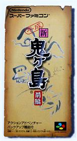 Heisei Shin Onigashima: Zenpen