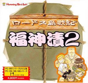 Record of Lodoss War: Fukujinzuke 2