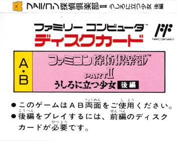 Famicom Tantei Club Part II: Ushiro ni Tatsu Shoujo - Kouhen - Box - Back