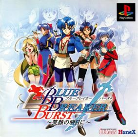 Blue Breaker Burst: Egao no Asu ni