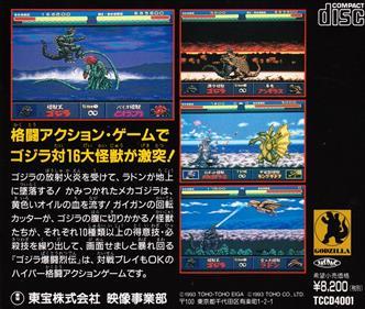 Godzilla Bakutou Retsuden - Box - Back