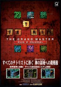 Tetris: The Grand Master
