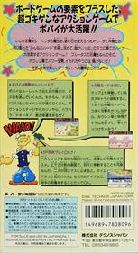 Popeye: Ijiwaru Majo Seahag no Maki - Box - Back