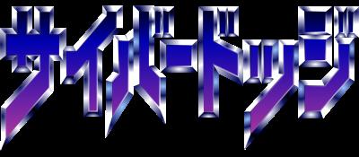 Cyber Dodge - Clear Logo