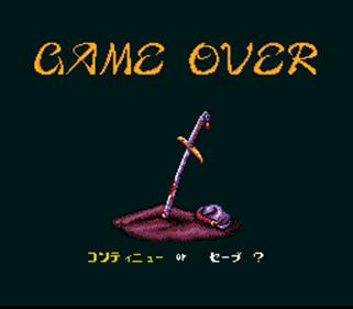 Neugier: Umi to Kaze no Koudou - Screenshot - Game Over
