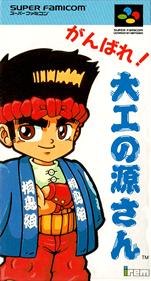 Ganbare! Daiku no Gen-san