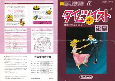 Time Twist: Rekishi no Katasumi de... - Kouhen - Advertisement Flyer - Front