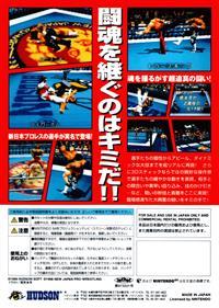 Shin Nippon Pro Wrestling: Toukon Road: Brave Spirits - Box - Back