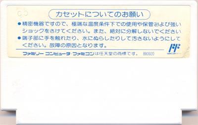 America Oudan Ultra Quiz: Shijou Saidai no Tatakai - Cart - Back