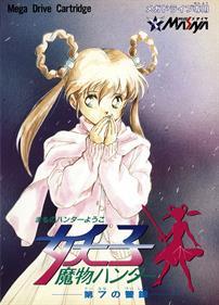 Mamono Hunter Youko: Dai 7 no Keishou