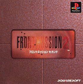Front Mission 2