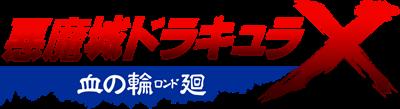 Akumajou Dracula X: Chi no Rondo - Clear Logo