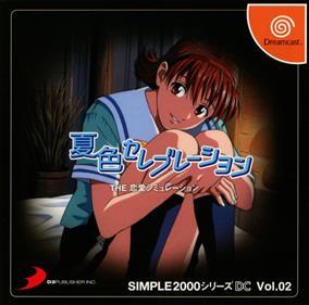 Simple 2000 Series DC Vol.02: Natsuiro Celebration: The Renai Simulation