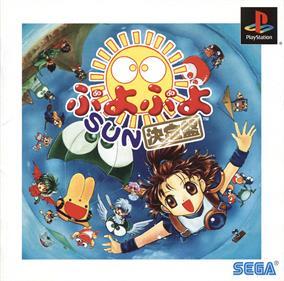 Puyo Puyo Sun: Ketteiban