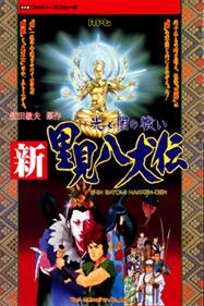 Shin Satomi Hakken-Den: Hikari to Yami no Tatakai