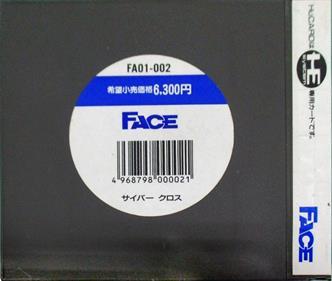 Busou Keiji: Cyber Cross - Box - Back