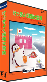 Antarctic Adventure - Box - 3D