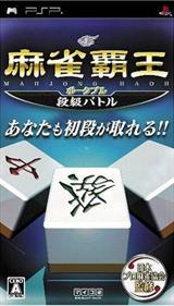 Mahjong Haoh Portable: Dankyuu Battle