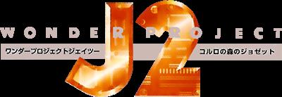 Wonder Project J2: Koruro no Mori no Jozet - Clear Logo