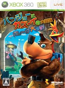 Banjo-Kazooie: Nuts & Bolts - Box - Front