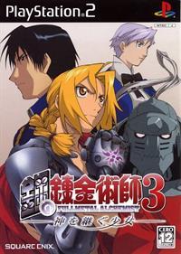Fullmetal Alchemist 3: Kami o Tsugu Shoujo