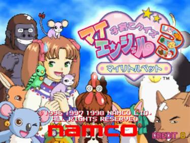 Kosodate Quiz My Angel 3 - Screenshot - Game Title