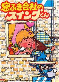 Mado Fuki Kaisha no Swing-kun