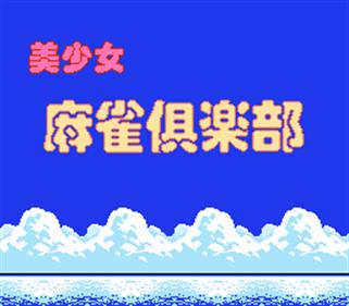 Bishoujo Mahjong Club - Screenshot - Game Title