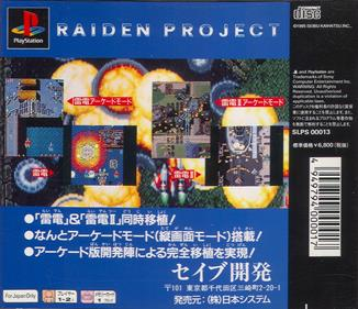 The Raiden Project - Box - Back