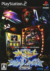 Hisshou Pachinko Pachi-Slot Kouryoku Series Vol. 5: CR Shinseiki Evangelion 2nd Impact