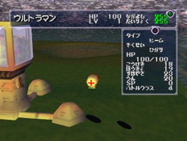 PD Ultraman Battle Collection 64 - Screenshot - Gameplay