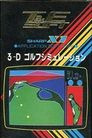 3-D Golf Simulation