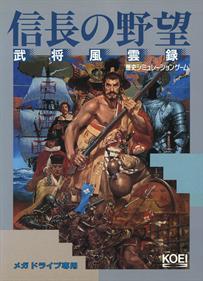 Nobunaga no Yabou: Bushou Fuuunroku