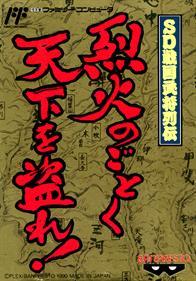 SD Sengoku Bushou Retsuden