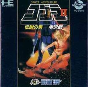 Cobra 2: Densetsu no Otoko